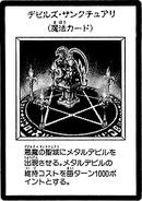 DevilsSanctuary-JP-Manga-DM