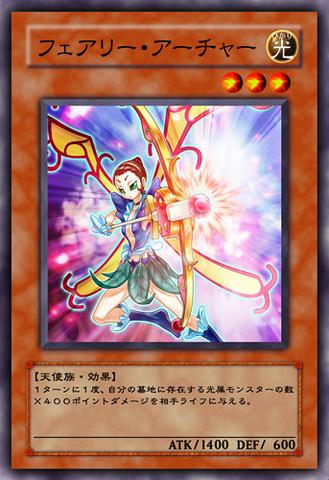 File:FairyArcher-JP-Anime-5D.png