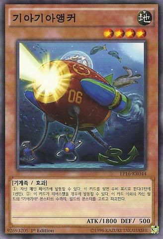 File:Geargianchor-EP16-KR-C-1E.png