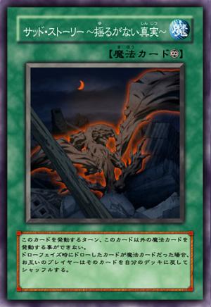 File:300px-SadStory-UnshockingTruth-JP-Anime-5D.png