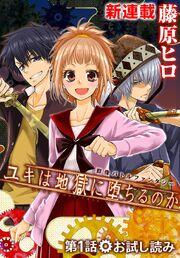 Yuki wa Jigoku ni Ochiru no Ka Manga