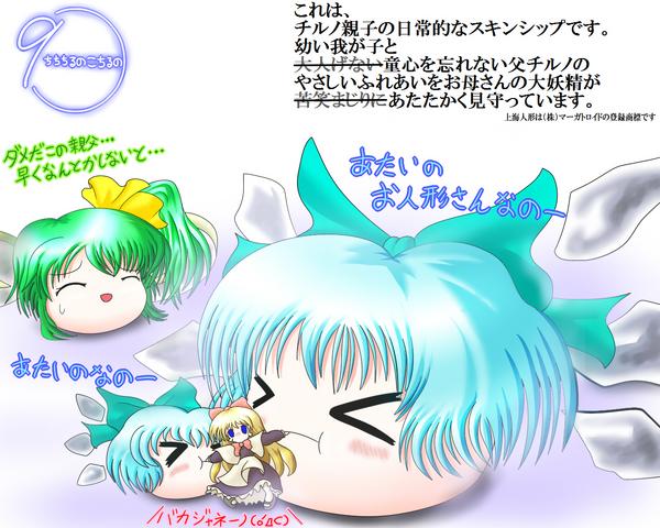 File:YukkuriCirno&KoCirno.PNG