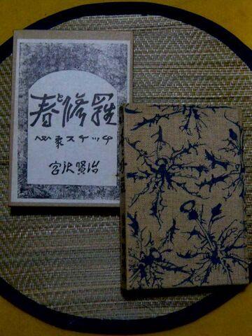 File:紫煙のゆらぎ・宮澤賢治作詩集春と修羅.jpg