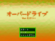 Overdrive title screen ver0.01