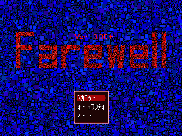 File:Farewelltitle.png