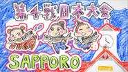 Tripletssapporo