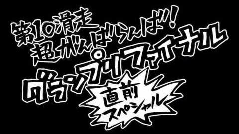 「ユーリ!!! on ICE」第10話「超超兆がんばらんば!!グランプリファイナル直前スペシャル」予告