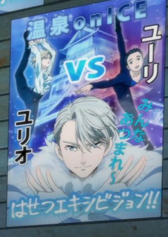 File:Hot springs on ice - Yuri vs. Yuri.png