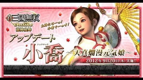 真‧三國無雙Online 9 20新武器「桃扇」實裝!