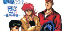 Yu Yu Hakusho: Original Soundtrack 2