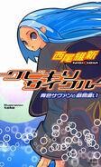 Book 1 (Japanese)