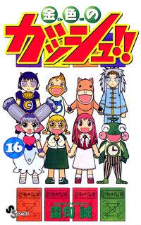 Cover16 jap