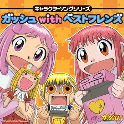 Konjiki no Gash Bell!! Character Song Series - Gash with Best Friends
