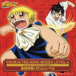 Konjiki no Gash Bell!! Character Song Series LEVEL