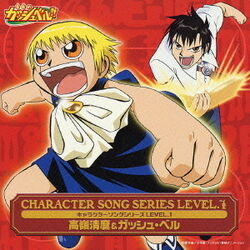 Konjiki no Gash Bell!! Character Song Series LEVEL.1