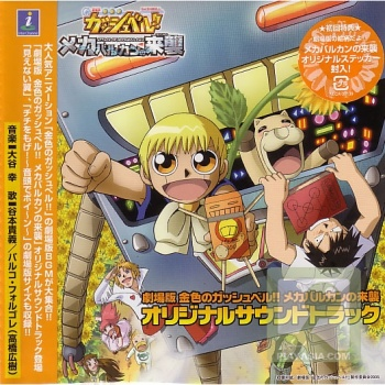 File:Gekijouban 2 Konjiki no Gash Bell!! Attack of the Mechavulcan OST ~front~.jpg