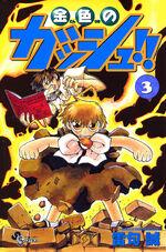 Cover3 jap