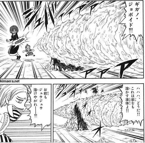 File:Giganojoboido1.jpg