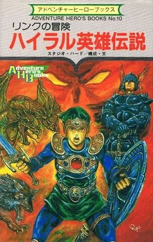 File:The Adventure of Link for Comic.jpg