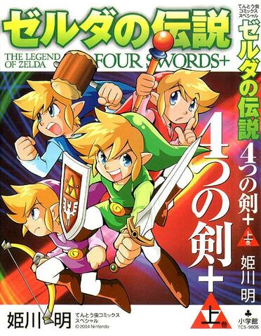 File:Front Cover Four Swords.jpg