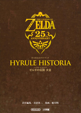 File:Hyrule Historia (Japan).png