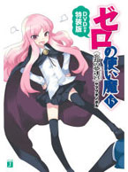 File:Volume 1-Zero's Familiar-Louise.jpg