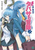 File:Goods novel tabasa 03.jpg