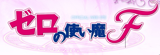 File:Zero no tsukaima f 01.jpg