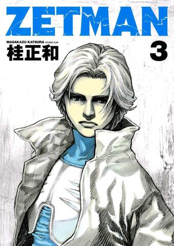 File:Zetman Vol. 3 cover.jpg