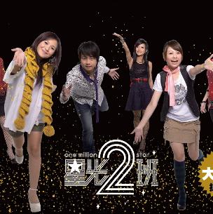 檔案:Star2 II.JPG