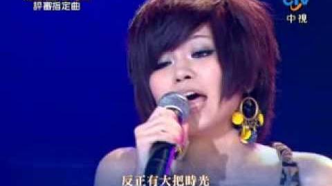 20081121 康禎庭 - 癢 《超級星光大道第四季》