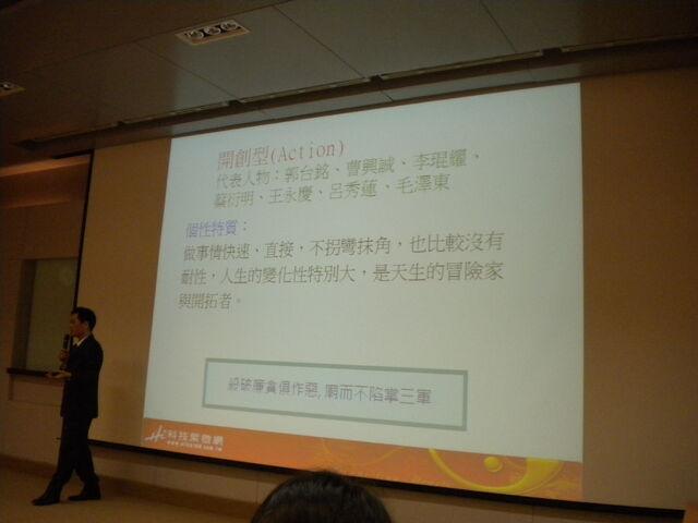 檔案:磨哲生講解-開創型(action).JPG
