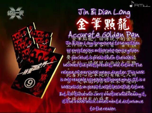 File:Jin bi dian long.JPG