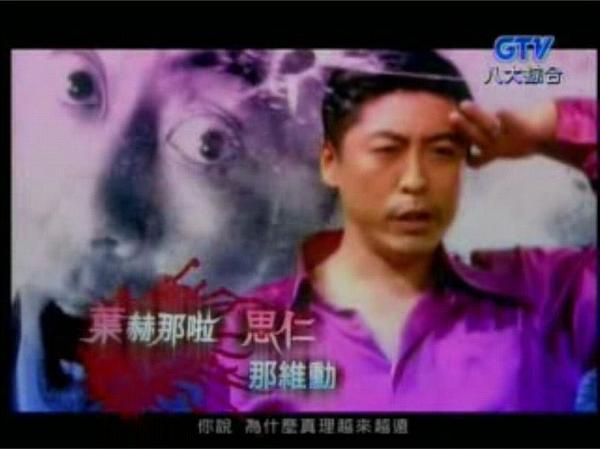 File:Ye Si Ren.jpg