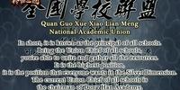 Nationwide School Union