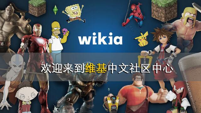 File:欢迎来到维基.jpg