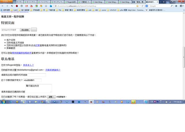 File:Wikia visual bug.png