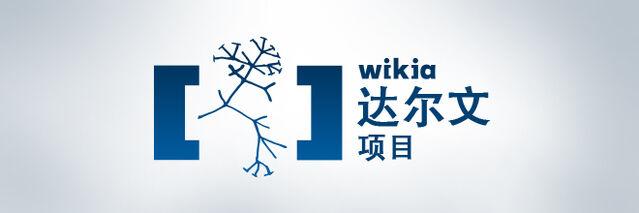 File:Darwin BlogHeader ZH2.jpg