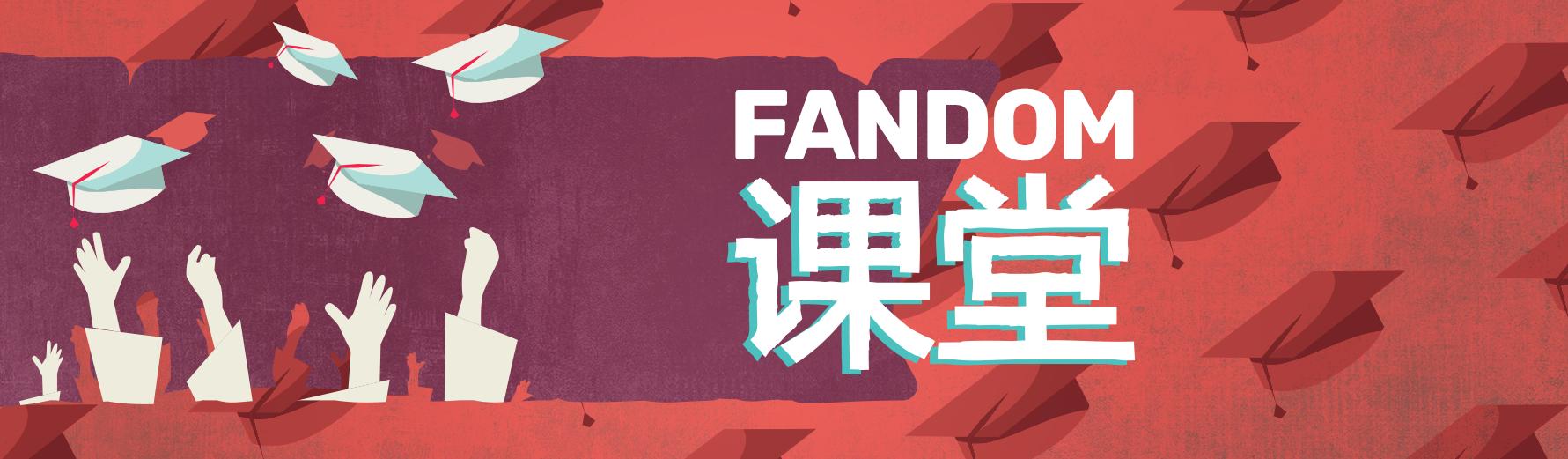 ZH Fandom-University-Header-Logo