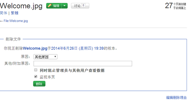 File:Admin - Delete Image.png