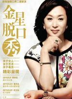 http://zh.jinxingshow.wikia