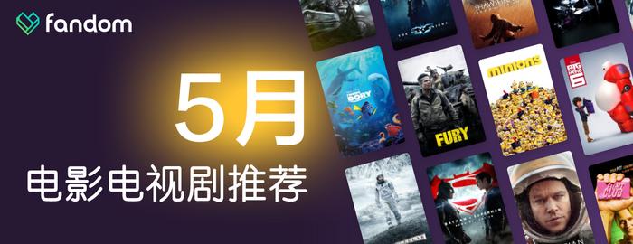 Fandom5月电影电视剧推荐.png