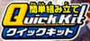Quick-kit-genesis-logo