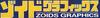 Zoids-graphics-logo
