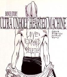 File:UltraUnholyHeartedMachine.jpg