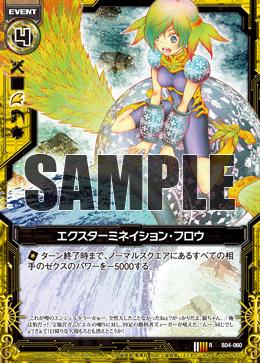 B04-060 Sample