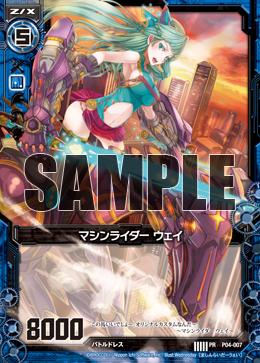 P04-007 Sample