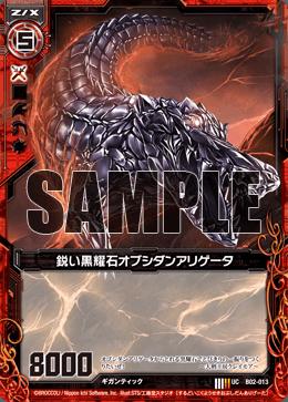 B02-013 Sample