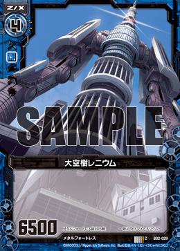 B02-029 Sample
