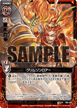 B05-020a Sample